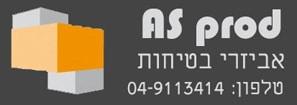 ASprod - ייבוא ושיווק אביזרי בטיחות